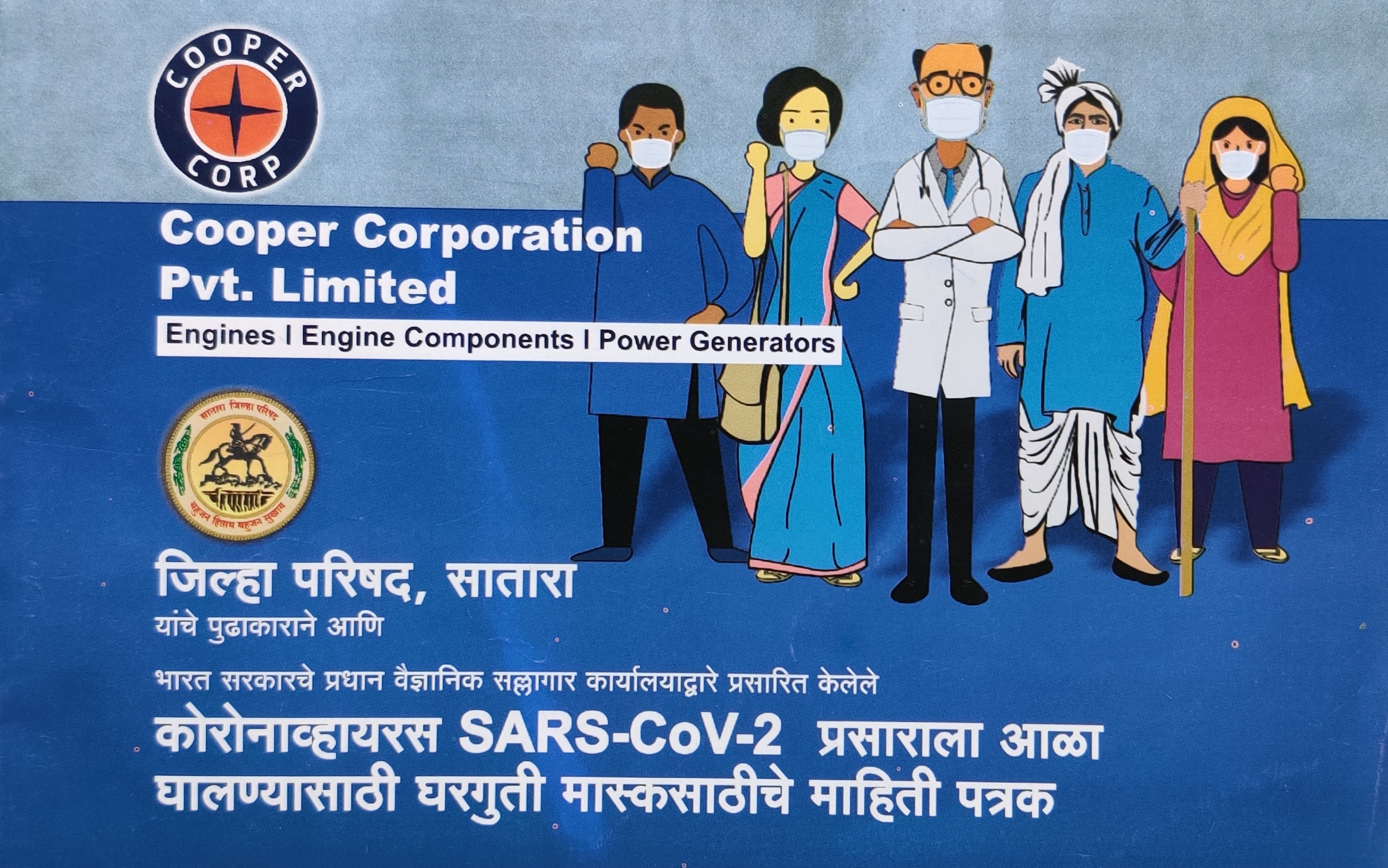 Cooper Corporation is stepping up CSR activities in Satara to support government efforts to address COVID-19 pandemic