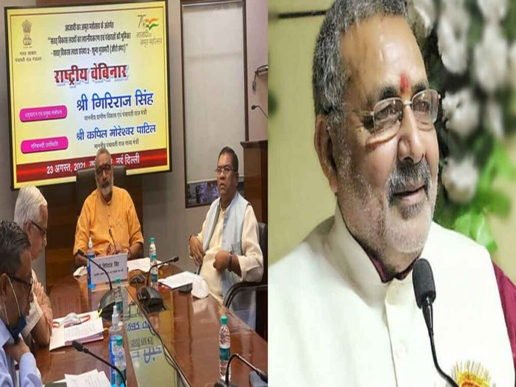 Giriraj Singh urges to take a pledge for making developed,educated and empowered Panchayats in the country
