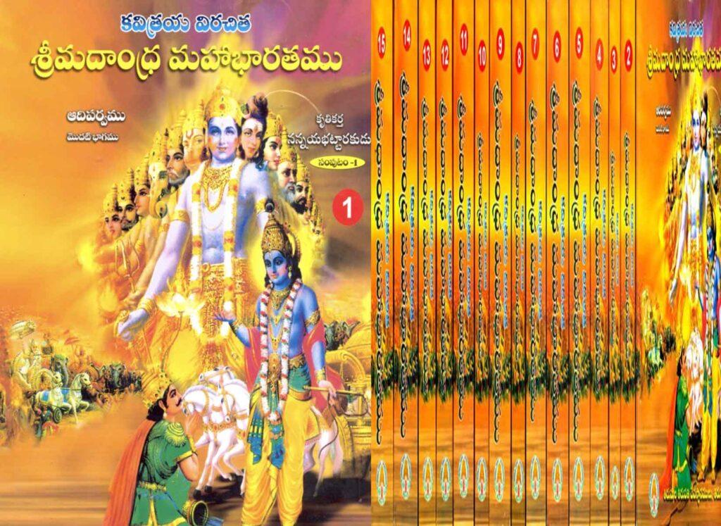 KAVITRAYA MAHABHARATAM PUBLICATION TO READERS FORE