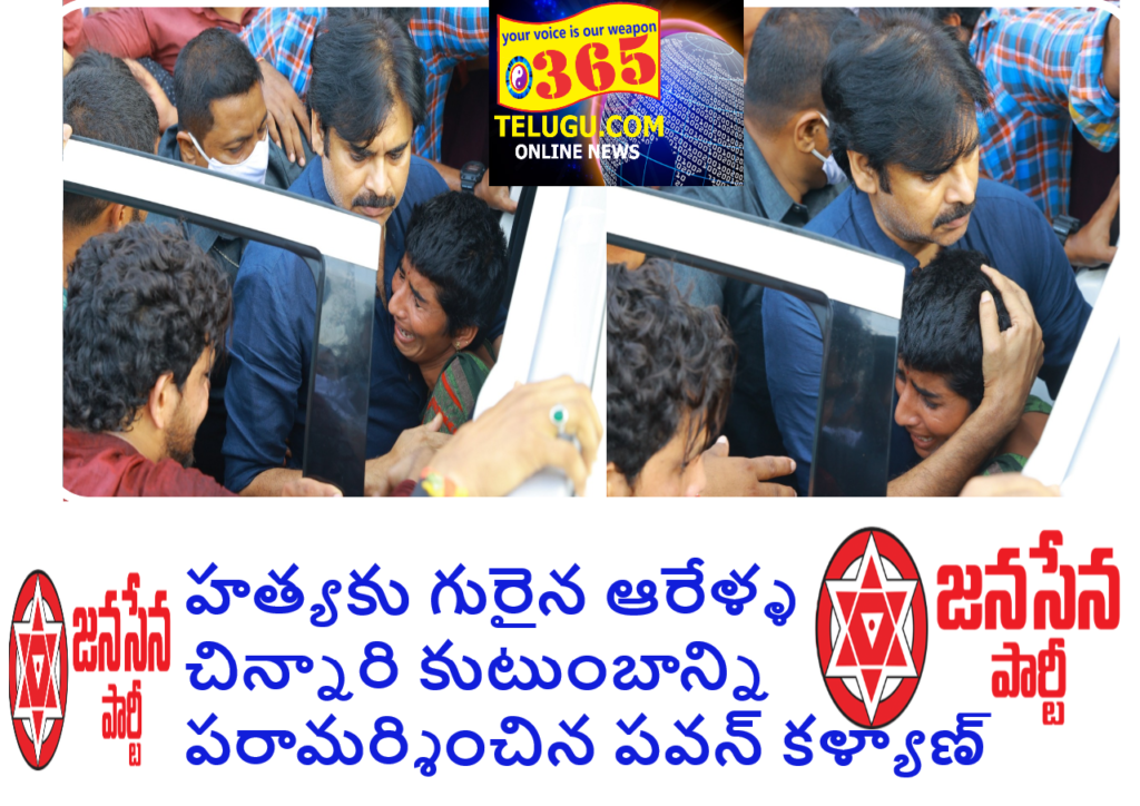 Pawan Kalyan visits the family of a six-year-old child who was killed